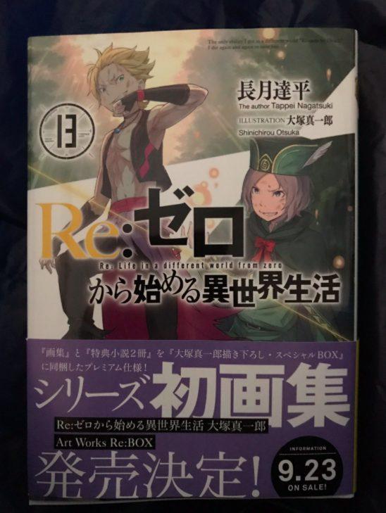 期 リゼロ 後半 2 アニメ『リゼロ』2期後半の放送開始日は?